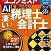 週刊エコノミスト 2017年11月28日 号 AIに負けない!凄い税理士・会計士/はたらく女子伝説