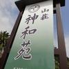 神和苑(かんなわえん)*大分県別府市鉄輪温泉