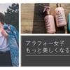 ♥40代美容♥アラフォー女子の美髪は地肌(頭皮)&髪のエイジングケ  おすすめはハホニコハッピーライフ