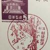 新潟県 越後田沢郵便局 古い風景印