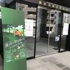 2019年3月16日(土)/郷さくら美術館/泉屋博古館分館/東京国立博物館/他