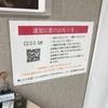 脱毛ができるレンタルスペースBe'名古屋金山店の紹介【愛のお叱りを】