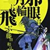 【ネタバレ感想】藤田和日郎「邪眼は月輪に飛ぶ」は、「神殺し」ではなく「人間対人間」の物語だった。
