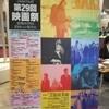 TAMA映画祭「日本映画界のミューズ 前田敦子」