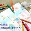 【夏休み体験】夏休みの宿題はアイテム使いで親子で計画的に乗り切りましょう!
