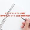 【アメリカの大学 数学】プレイスメントテスト  英語で数学を学んでおくメリットと無料学習サイト
