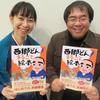 『西郷どん!まるごと絵本』をプレイバック!!!