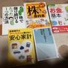 図書館で株とお金に関する本を借りてきました