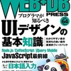 WEB+DB PRESS vol.64に日本語入力の記事を書いたよ