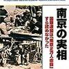 🎹07:─1─第一回南京虐殺事件。日本軍部は、中国との戦闘を恐れ、惨殺された日本人の屍体を捨てて逃げ出した。1927年~No.19No.20No.21 @