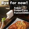 ANKER PowerCore Fusion5000とはいったんお別れすることにしました。
