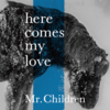 Mr.Children「here comes my love」【レビュー・感想】