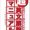 「超英文解釈マニュアル」を読んでみました。