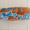 「サンドパン」 フレンドリー高橋パン(新潟県十日町市) レトローカルパン探訪