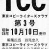 [6分間の道草](700)コピーライター……現在・過去・未来(5)