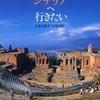 『シチリアへ行きたい』小森谷 慶子 小森谷 賢二(新潮社)
