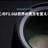 富士フイルムから「XF 50mm F1.0 R WR」が正式に発表!