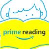 Amazonプライム会員限定の「Amazonプライムリーディング」が神サービスな件