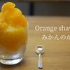 シロップ不要!みかんのかき氷の作り方|How to make Japanese Orange shaved ice