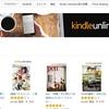 Kindle unlimited30日間無料体験について