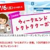 【整形外科】ローソン、からあげクン今日だけ100円引き!【レントゲン】