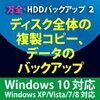 Windows8.1でのシステムイメージのバックアップ作成のエラー(0x80780169)の解決法 @windows @トラブル対処