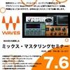 7月6日(日)WAVESを使用した「ミックス・マスタリング」セミナーあと2日!