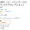 名作4コマ「ぼのぼの」の電子書籍がほぼ全巻10円!