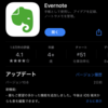 iOS版「Evernote」10.6の新機能を紹介。表編集が可能に