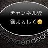 D9クラブ8月30日も日本のトップリーダーからメッセージ