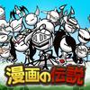 【カートゥーンの伝説】最新情報で攻略して遊びまくろう!【iOS・Android・リリース・攻略・リセマラ】新作スマホゲームが配信開始!