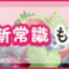 もぎたて生スムージー はるな愛 ダイエット スムージー テレビショッピング通販初回購入キャンペーン!