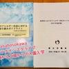 『 #細川真奈 さんとの #コラボインスタライブ 「 #預かる立場からの食物アレルギーっ子の入園入学  」終了~♪♪』