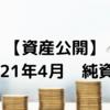 【資産公開】2021年4月 純資産