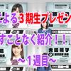 乃木坂工事中 3期生PR大作戦 まとめ!【1週目】