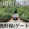 【動画】神奈川県相模原市 奥野林道