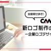 全部見せます!CAM新ロゴ制作のプロセスー企業ロゴデザインの実例