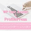 【WordPress】プラグイン「WP User Avatar」が「ProfilePress」に名称変更。プロフィールページのスラッグに「profile」を使ってる人は要注意!
