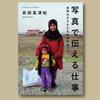 #安田菜津紀「写真で伝える仕事 -世界の子どもたちと向き合って-」