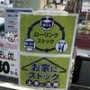 「ローリングストック、お家にストック」上手に活用、心がけます。縄文時代から日本人やってました。