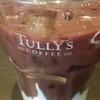 【タリーズ】ヨーグルトアサイーが美味しい!カロリーはどうなの?