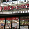 【カフェレビュー】王道の小倉トーストが味わえる名古屋の老舗「松屋コーヒー本店」
