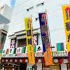 6/8 喫茶店と浅草演芸ホール(昼席)