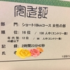 【速報】忍者トレイル2018  ショートの部