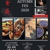 【イベント告知】11/22 Autumn fes 2020@八丈島 蓮華 11-16:00