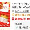 【ファンくる】 100%還元ラサーナの一万円アウトレット福袋。(陸マイラーの)一年の計は元旦にあり!