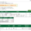 本日の株式トレード報告R2,11,05
