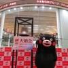 東京証券取引所の大納会セレモニーにおじゃましたモン