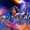 報酬バケット調査~ファイアハート/シャーマン編~【ver21.0】