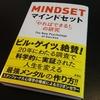 MINDSET(マインドセット)「やればできる!」の研究:書評